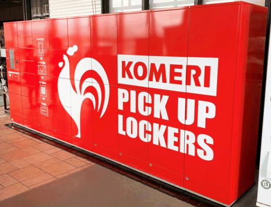 専用ロッカーで24時間受け取りできる「KOMERI PICK UP LOCKERS」(コメリロッカー)