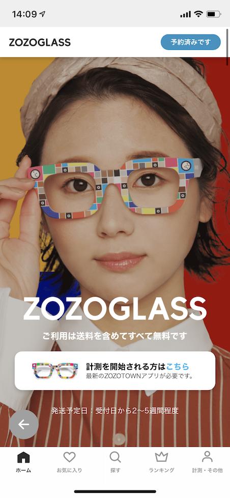 ZOZOTOWNアプリ内で紹介されているZOZOGLASS