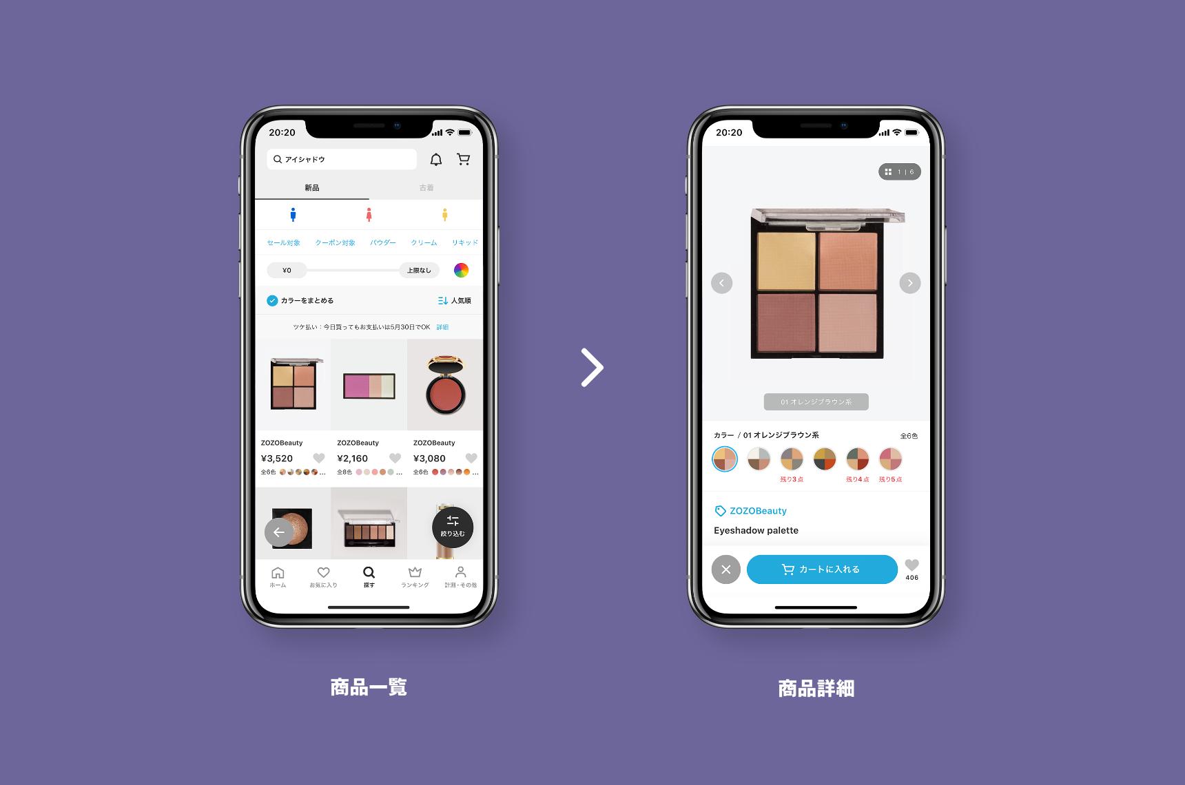 ZOZOCOSMEでは、含まれている色が一目で分かるように各商品画像下に色展開を表示