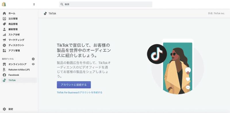 ECプラットフォーム「Shopify」を運営するShopify Inc.とショートムービープラットフォーム「TikTok(ティックトック)」は、日本市場での提携を始めた