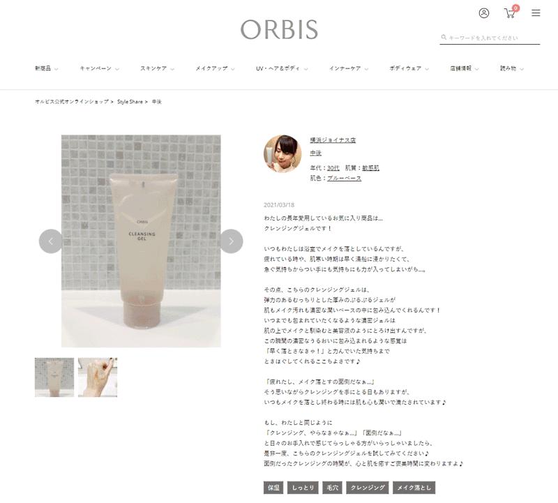 オルビスは実店舗のビューティーアドバイザーがECサイト上でお気に入り商品を紹介する「Style Share(スタッフ シェア)」を始めた