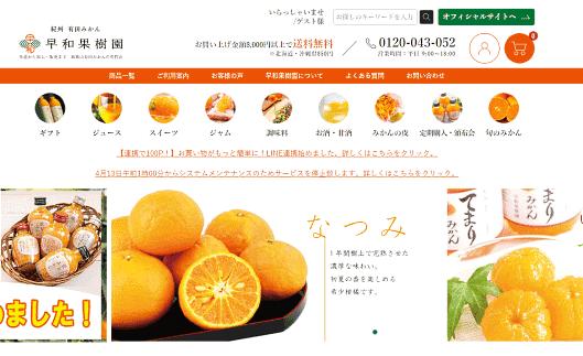 株式会社早和果樹園 ショップ名:紀州有田みかんの早和果樹園
