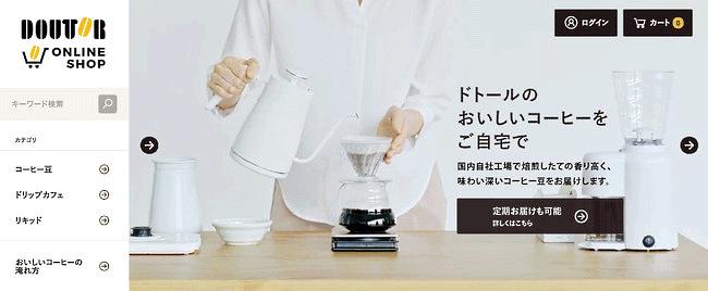 ドトールコーヒーはネット通販を活用したD2Cビジネスをスタート 「ドトール オンラインショップ」