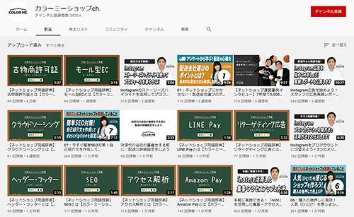 GMOペパボ カラーミーショップ ECサイト開設 フリープラン YouTubeチャンネル カラーミーショップ.ch