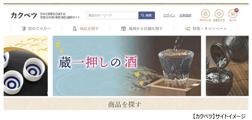 カクヤスグループの子会社であるカクヤスは2021年7月、酒とつまみに特化したモール型専門ECサイト「カクベツ」をオープンする