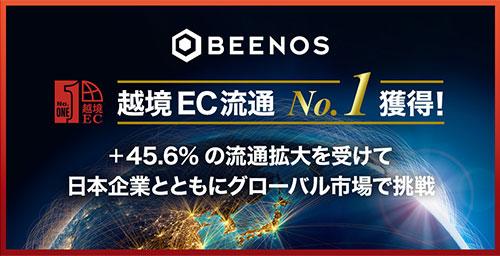 Buyee BEENOS 越境EC 国内越境EC年間流通総額No.1