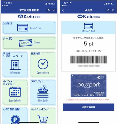 京王百貨店がLINEミニアプリを活用 「京王百貨店 新宿店LINEミニアプリ」