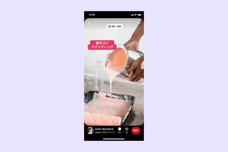 ビジュアル探索ツール「Pinterest(ピンタレスト)」は7月27日、複数の動画や画像をストーリー形式にして投稿できる「アイデアピン」について、商品購入やアフィリエイトリンクの追加、スポンサー付コンテンツでクリエイターがブランドやEC・小売事業者などと提携できるツールを導入したと発表