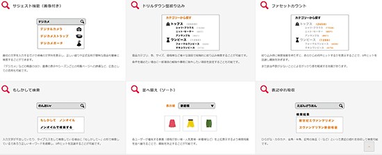 JRE MALL ZETA SEARCH サイト内検索 EC商品検索