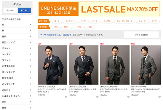 青山商事 THE SUIT COMPANY&UNIVERSAL LANGUAGE Onlineshop ZETA SEARCH スーツの絞り込み項目