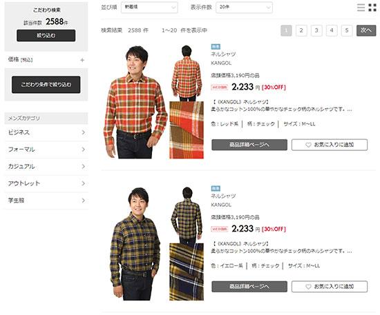 青山商事 洋服の青山オンラインストア ZETA SEARCH シャツの検索結果