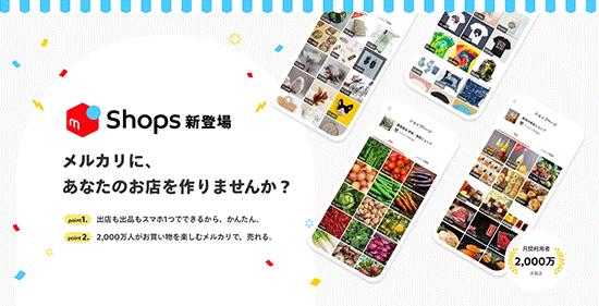 メルカリShops メルカリ ソウゾウ 2021年10月7日から本格提供を開始した