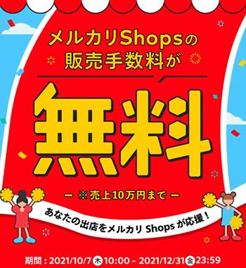 メルカリShops メルカリ ソウゾウ 販売手数料無料キャンペーン