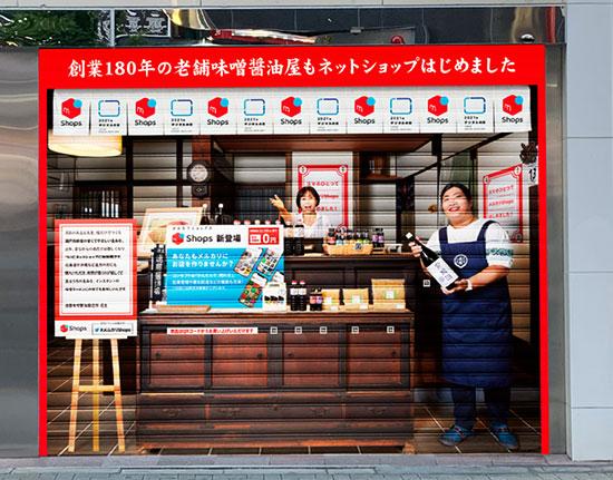 メルカリ メルカリShops ソウゾウ 渋谷センター街のシャッターに出店した3D店舗