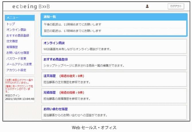 ecbeingは、高機能なBtoB-ECサイトを最短1か月、低コストで導入できるBtoBプラットフォーム「FIRMART(フィルマート)」をリリース