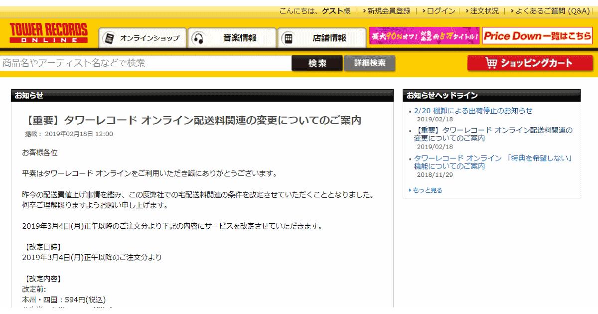 タワーレコードが送料無料を終了、配送料金は全国一律216円へ