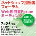 ネットショップ担当者フォーラム2014 in 福岡 / Web担当者Forumミーティング2014 in 福岡