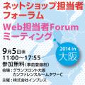 ネットショップ担当者フォーラム2014 in 大阪 / Web担当者Forumミーティング2014 in 大阪