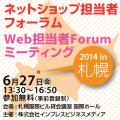 ネットショップ担当者フォーラム2014 in 札幌 / Web担当者Forumミーティング2014 in 札幌