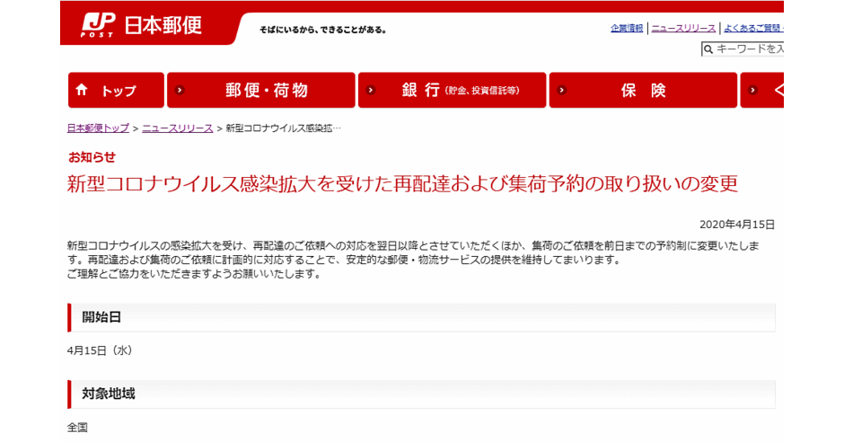 ゆう パック 受け取り コロナ 日本郵政グループにおける新型コロナウイルス感染症への対応について‐...