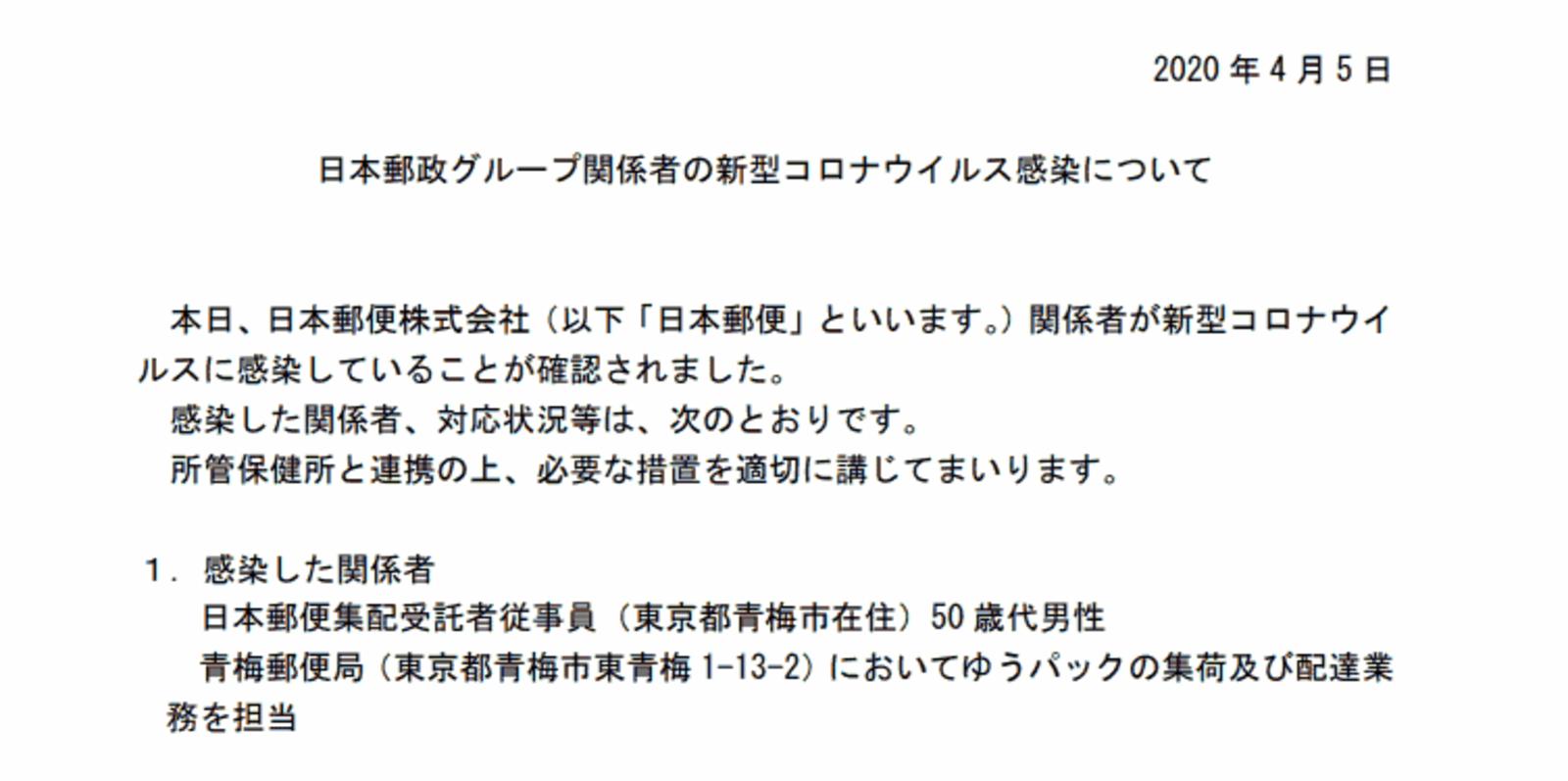 郵便 遅延 日本