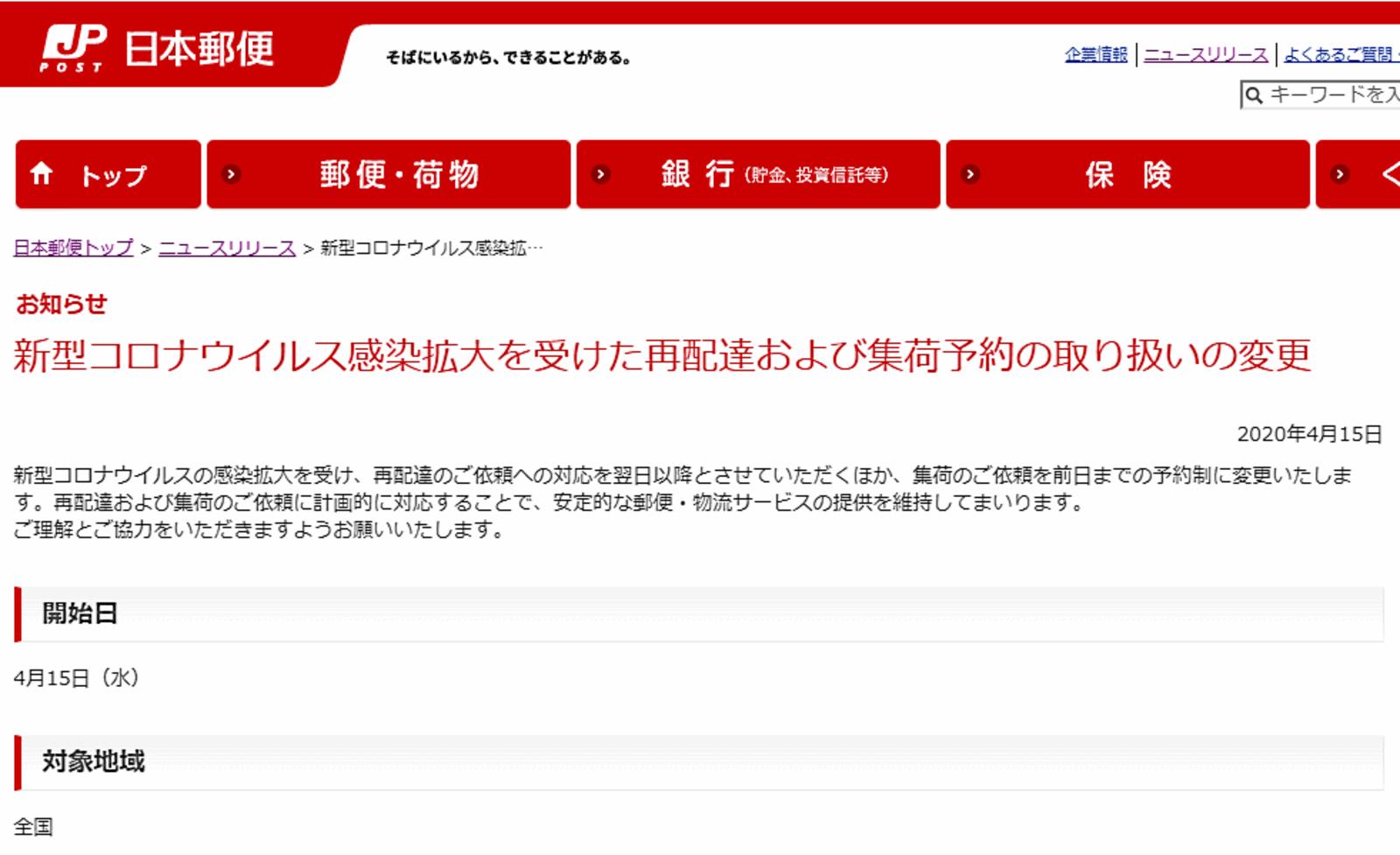 日本 郵便 再 配達 受付 センター