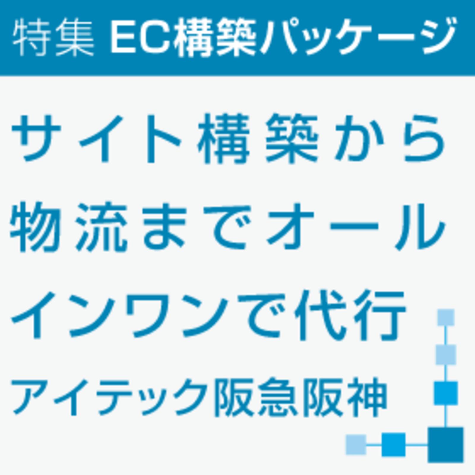 アイテック 阪急 阪神