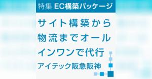 阪神 アイテック 阪急
